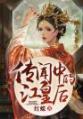 传闻中的江皇后